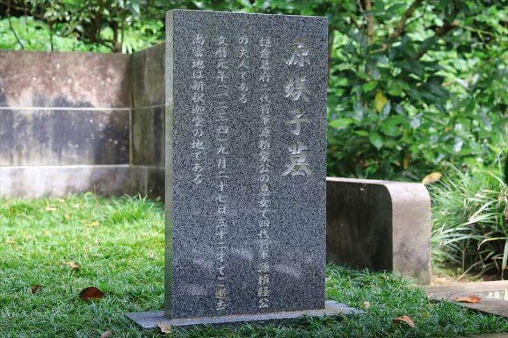竹御所(源媄子)の墓