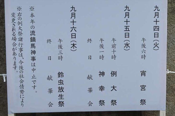 2021年 鶴岡八幡宮 例大祭日程