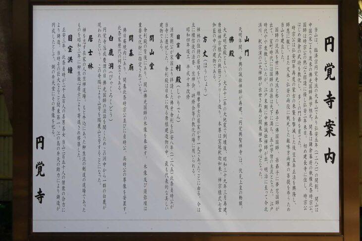 円覚寺の由緒・歴史