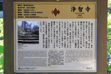 鎌倉市設置 浄智寺説明板