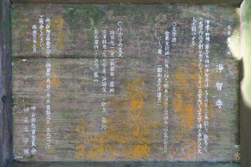 鎌倉市設置 文学案内板
