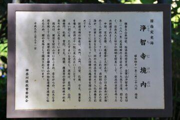 神奈川県設置 浄智寺国指定史跡案内板