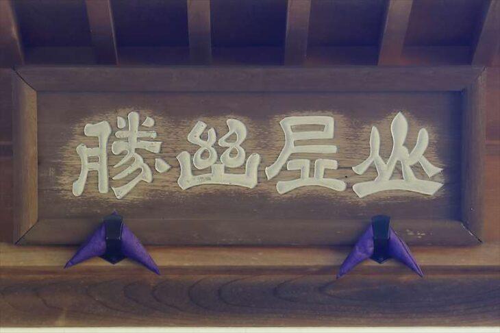 浄智寺 鐘楼門の扁額