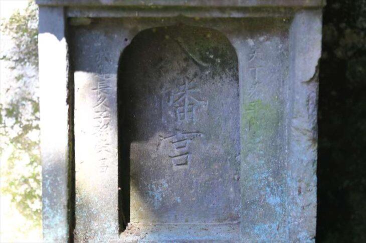 浄智寺 八幡宮