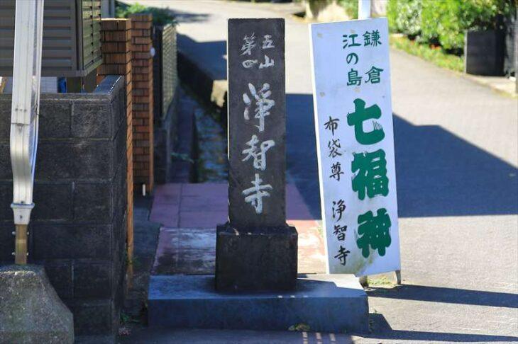 浄智寺の寺号標