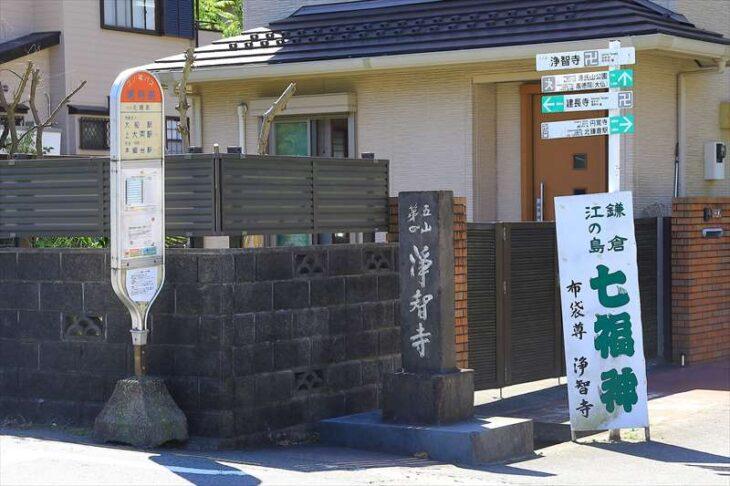 浄智寺入口のバス停