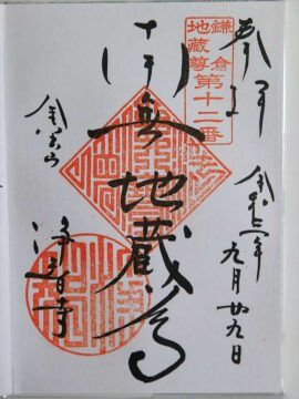 鎌倉二十四地蔵尊霊場 第12番 御朱印
