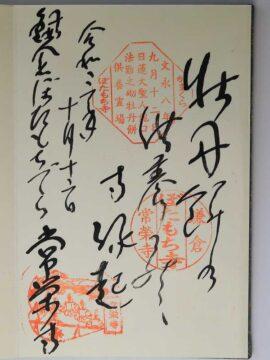 常栄寺の御朱印(片面)