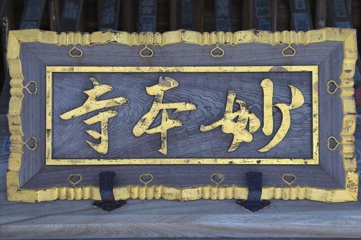 妙本寺 総門の扁額