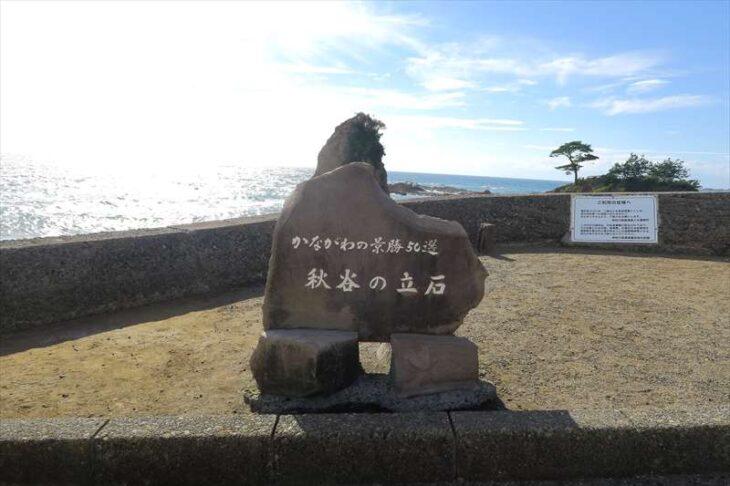 かながわの景勝50選 秋谷の立石の石碑