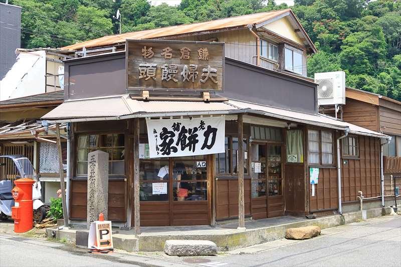 鎌倉 力餅家