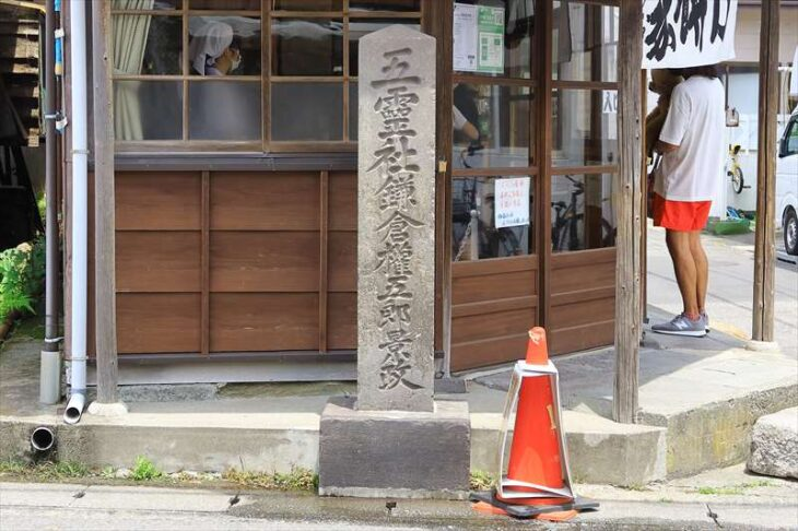 力餅家前の御霊神社の社号標