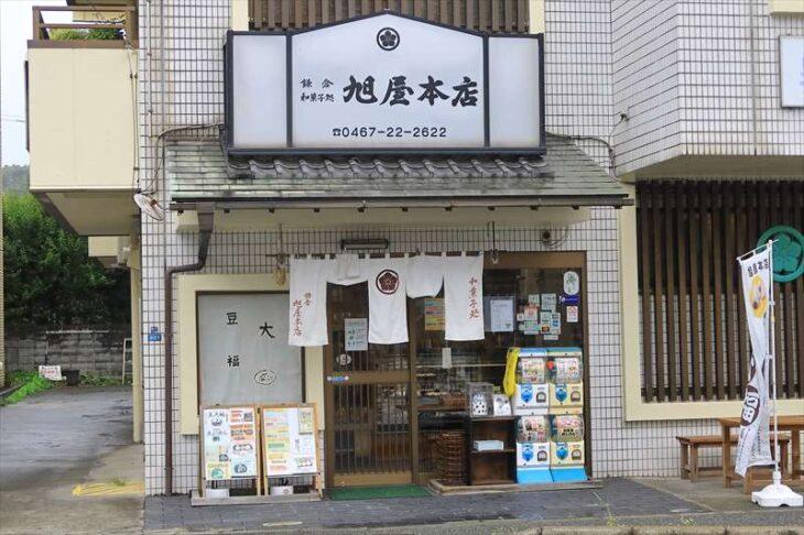 鎌倉 雪ノ下 旭屋本店