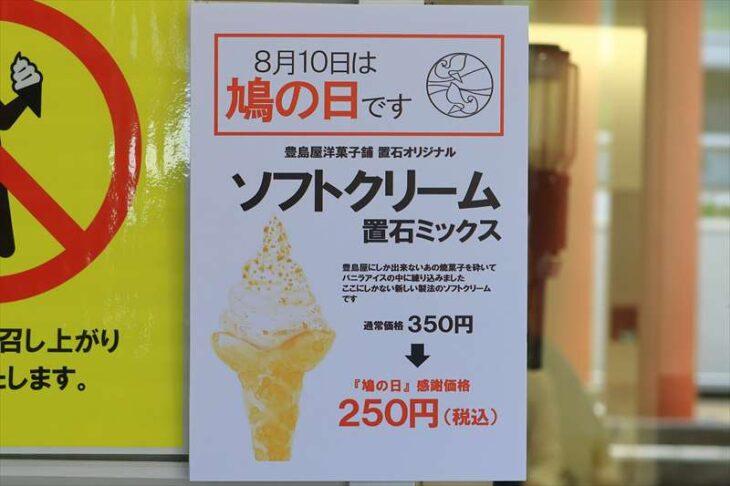 鳩の日 置石ミックスソフトクリーム 100円引き