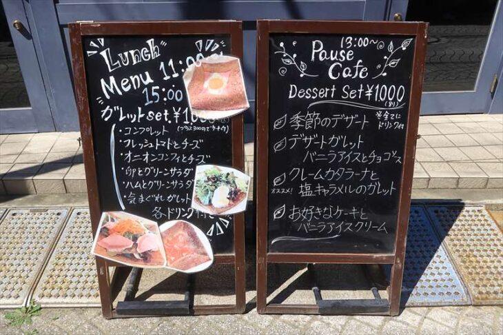 アンビグラム鎌倉のメニュー看板